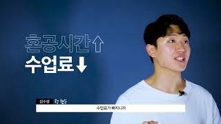 삼수생이 말하는 독학기숙학원의 장점!