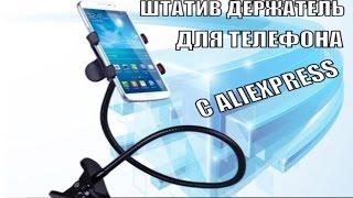 Штатив держатель для телефона с Aliexpress(, 2015-05-14T11:07:10.000Z)