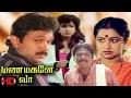 Tamil Superhit Comedy Movie Manamagale Vaa Tamil Full Movie Prabhu Radhika Goundamani mp3