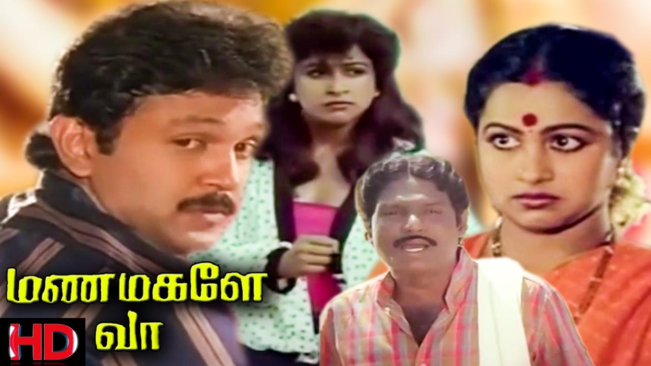 Download Tamil Superhit Comedy Movie - Manamagale Vaa - Tamil Full Movie   Prabhu   Radhika   Goundamani