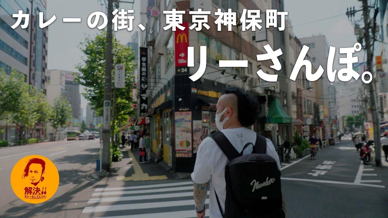 日本で1番カレーを食べている男が、散歩しながら、オススメのカレー屋を紹介する企画。