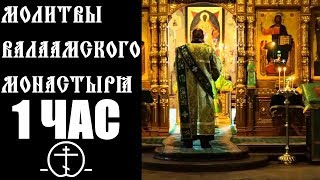 Молитвы Валаамского монастыря слушать 1 ЧАС