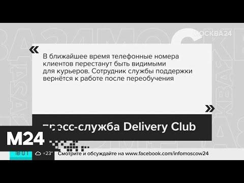 Девушка пожаловалась на домогательства курьера Delivery Club - Москва 24