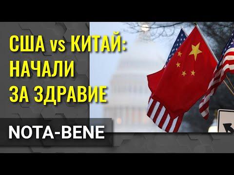 США vs Китай: начали за здравие, кончили за упокой