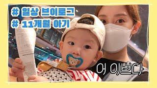 VLOG  | 11개월 아기, 육아 브이로그, LG D…