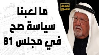 خالد الوسمي: ما لعبنا سياسة صح في مجلس ٨١!
