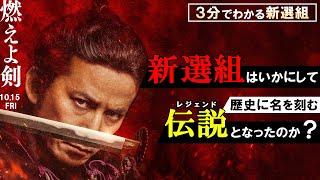 映画『燃えよ剣』 特別映像~3分でわかる新選組~ 10月15日(金)公開!