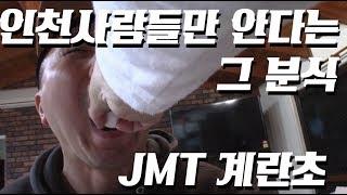 삶은계란+오이+초장=계란초 JMT 인천분식 서울사람인 …