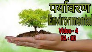 पर्यावरण अध्ययन ( Environmental Studies ) video - 4 Questions -61 - 80