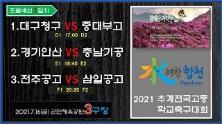 [2021추계전국고등학교축구대회] 예선1일차-3구장  …