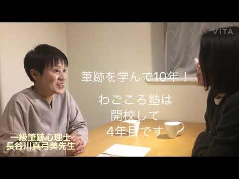 わごころ塾とは?松本市筆跡心理士長谷川真弓美先生