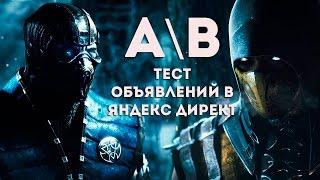 АБ тест объявлений в Яндекс Директ