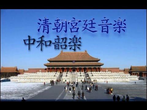 中和韶楽(韶乐)・元平之章 中国雅楽 karaoke
