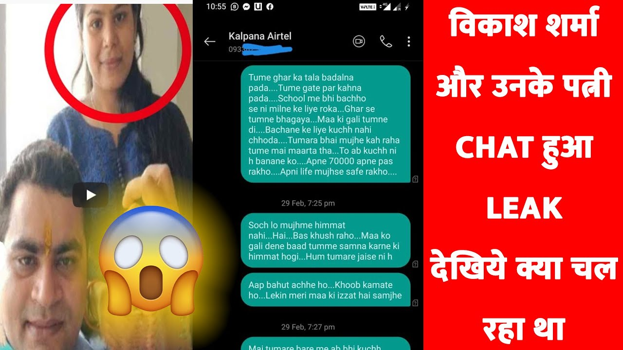 Vikash Sharma Republic Bharat News Anchor Leaked Chat with his Wife