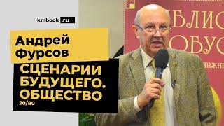 Андрей #Фурсов о том, что нас ждет во второй половине 2020