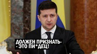 Срочное заявление Зеленского - вы диверсию устроили! Президент не сдержался - новости, политика