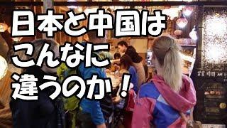 衝撃!!「中国は違ったけど日本は期待通りだった!」米人気ユーチューバー初めての日本に大感動【海外の反応】