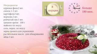 Салат Гранатовый браслет на Новый год