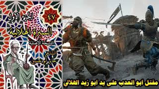 الشاعر جابر ابو حسين مقتل ابو العدب على يد ابوزيد الهلالى الحلقة 47 من السبرة الهلالية