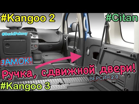 Рено Кенго 2 ЗАМОК СДВИЖНОЙ ДВЕРИ, РУЧКА! Кенго 3. Ситан. Kangoo 2 Door Look Handle. Kangoo 3. Citan