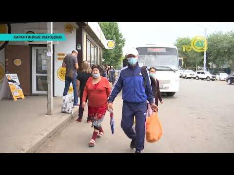 В Уральске объявлены