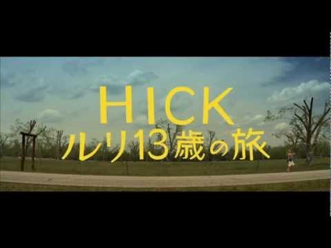 【映画】★HICK ルリ13歳の旅(あらすじ・動画)★