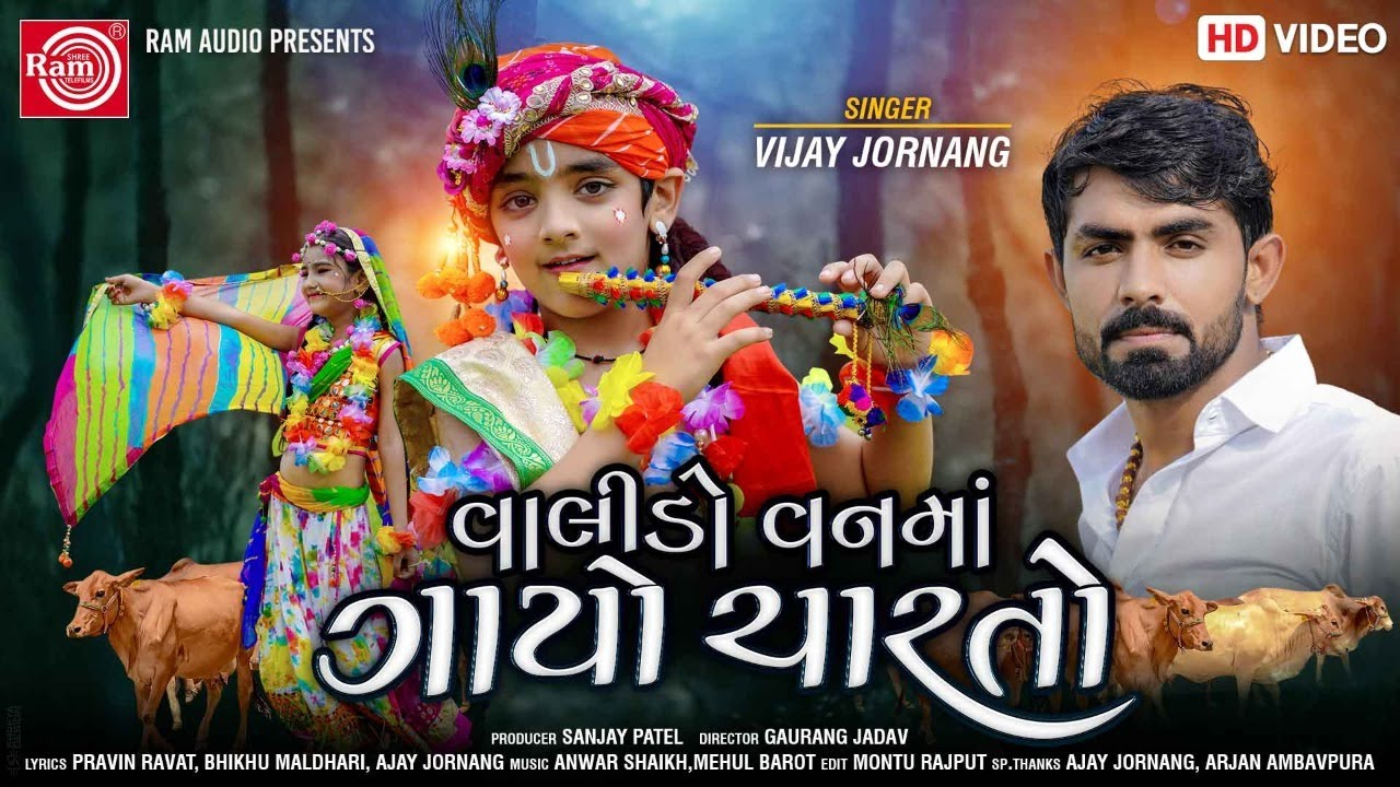 Valido Vanma Gayo Charto ||Vijay Jornang ||New Gujarati Video Song 2020 ||Ram Audio