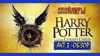 Гарри Поттер и Проклятое Дитя (акт 3) ОБЗОР