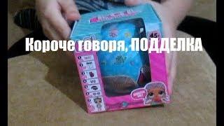 КОРОЧЕ ГОВОРЯ, ПОДДЕЛКА. Куклы Лол. LOL surprise. Игрушки для девочек. Видео для детей.