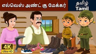 எல்வெஸ் அண்ட் சூ மேக்கர் | Elves and Shoe Maker in Tamil | Fairy Tales in Tamil | Tamil Fairy Tales