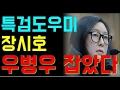 특검도우미 장시호가 우병우 잡았다!!
