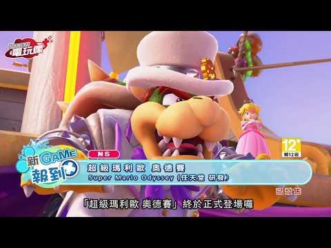 Nintendo Switch NS 超級瑪利歐 奧德賽 中文版 全新未拆