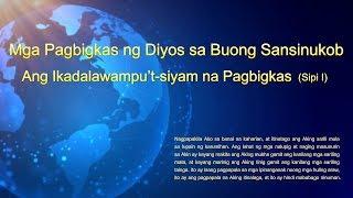 Mga Pagbigkas ng Diyos sa Buong Sansinukob - Ang Ikadalawampu't-siyam na Pagbigkas (Sipi I)