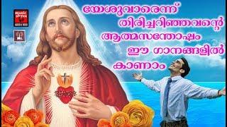 Jesus Love Songs # Christian Devotional Songs Malayalam 2018 # Superhit Christian Songs