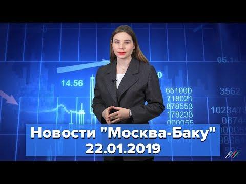 Смотреть Новости с Анной Немолякиной 22 января: Вступление Азербайджана в ОДКБ пока не в стадии дискуссии онлайн