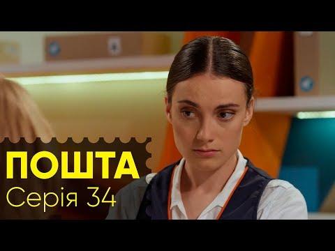 Серіал ПОШТА/ПОЧТА. СЕРИЯ 34