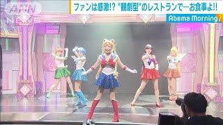 """セーラームーン世代感涙""""舞台見ながらお食事よ!""""(19/08/14)"""
