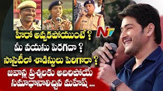 Mahesh Babu Stunning Answers To Soldiers | Mahesh Babu Interaction With Indian Army | NTV