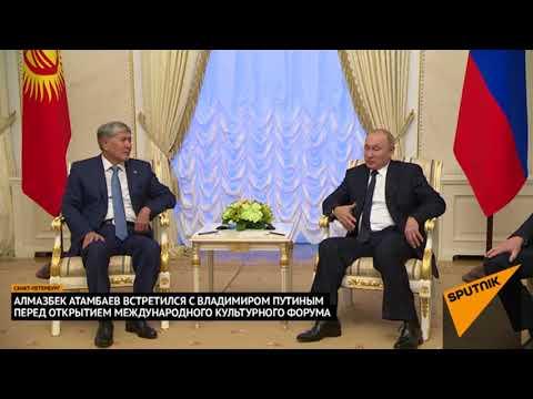 За что Владимир Путин похвалил президента Кыргызстана Алмазбека Атамбаева