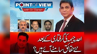New facts exposed after arrest of Ahad Cheema | Point of View | 22 March 2018 | 24 News HD
