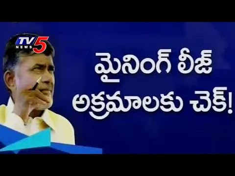 AP CM Chandrababu Announces Ban on Mining Contracts in Lease   TV5 News