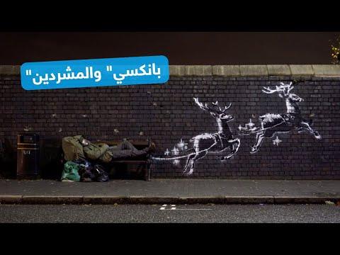 الفنان المجهول المشهور بانكسي يعود بجدارية تذكرالمارة بالمشردين  - 18:01-2019 / 12 / 12