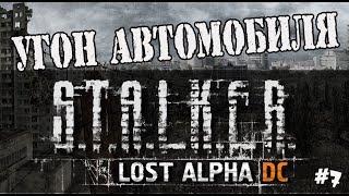 S.T.A.L.K.E.R. LOST ALPHА - УГОН АВТОМОБИЛЯ / ПРОХОЖДЕНИЕ ИГРЫ STALKER LOST ALPHA (Lost Alpha)#7