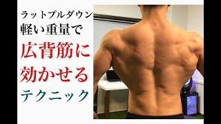 ラットプルダウンで背中に効かせる筋トレ方法を解説しました。背中をデカくする方法はラットプルダウンやダンベルなどを使う際も背中の筋トレはフォーム重視で行います。