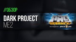Обзор игровой мыши Dark Project ME2. Почти идеально! Почти..