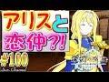 【カップル、キリ♡アリ!!】ソードアート・オンライン ホロウリアリゼーション 気まぐれ実況プレイpart 100