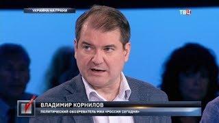 Украина на грани. Право голоса