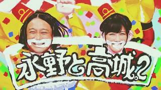 「エキセントリックコミックショー 永野と高城。2 TWO MAN LIVE Blu-ray&DVD」ダイジェストトレーラー