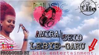 Lilo - Entertainment -Amira Seid -(Lebye Garu)-New Eritrean Music 2018-(official audio)