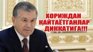 ТЕЗКОР ХАБАР ХОРИЖДАН ҚАЙТАЁТГАНЛАР ДИҚҚАТИГА!!!
